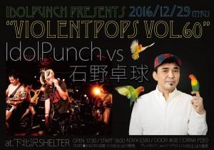 2016/12/29(木)ViolentPops Vo...