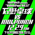 news_xlarge_ViolentPops57_flyer